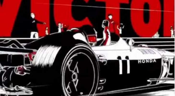 هوندا تلخّص 55 عام من وجودها في الفورمولا 1