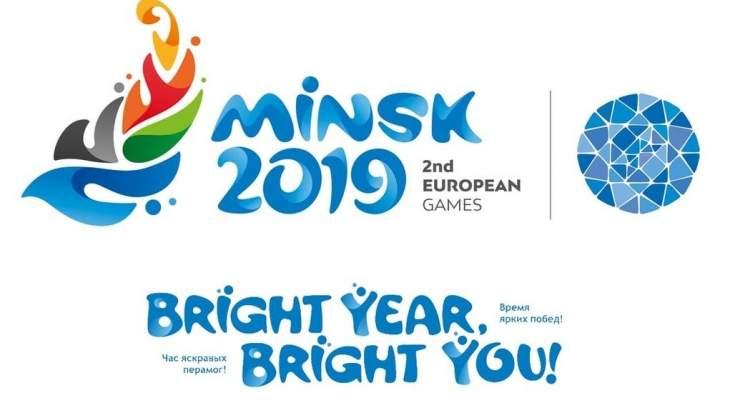 انطلاق دورة الألعاب الأوروبية في بيلاروسيا