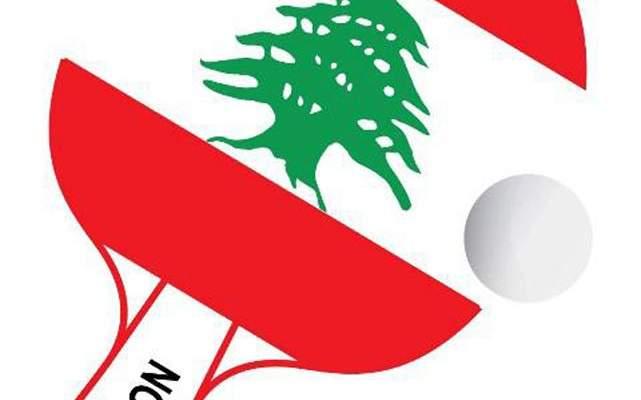 نتائج بطولة محافظة جبل لبنان في كرة الطاولة