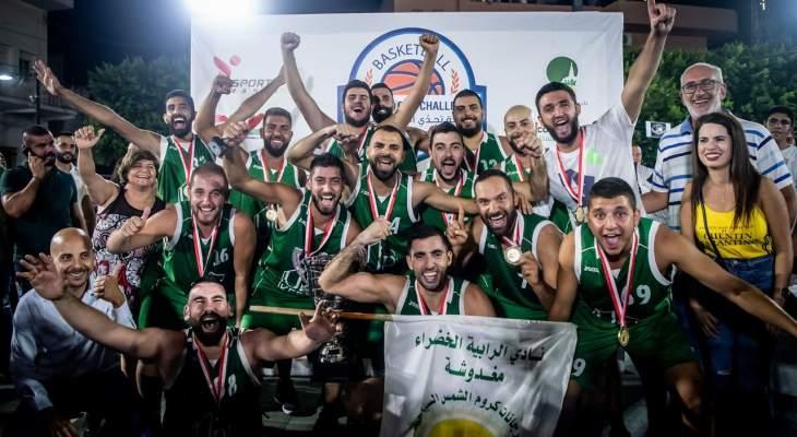 سلة: نادي الرابية الخضراء مغدوشة بطل كأس تحدّي الضيع اللبنانيّة