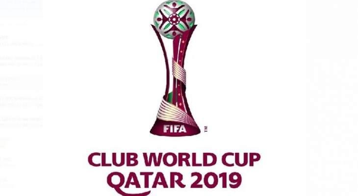 الكشف عن الشعار الرسمي لبطولة كأس العالم للأندية في قطر