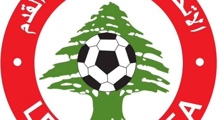 منتخب لبنان يغادر إلى الكويت الإثنين
