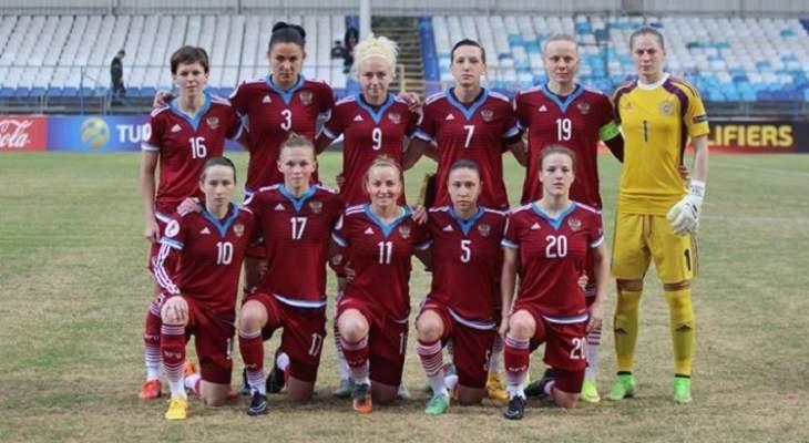روسيا تتأهل  إلى كأس أمم أوروبا للسيدات