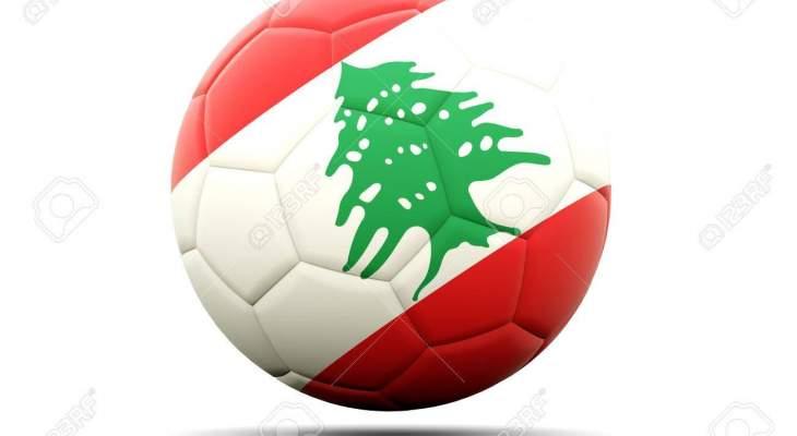 خاص: ماذا تحمل لنا الجولة الثانية من الدوري اللبناني لكرة القدم؟