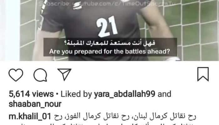 مهدي خليل: سنقاتل كرمال لبنان