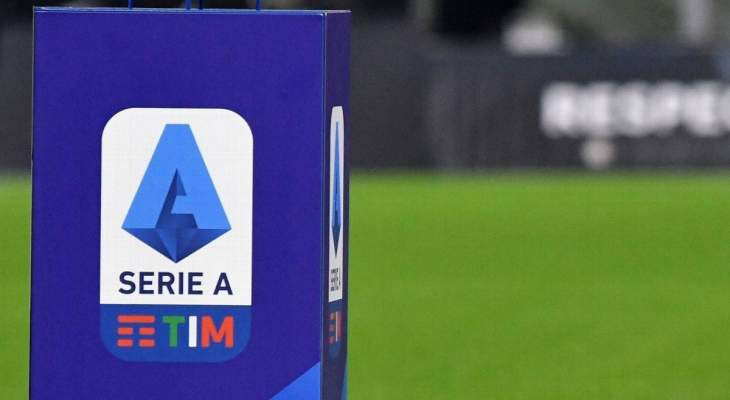 خاص: أبزر الفرق المرشحة للمنافسة على المراكز المتقدمة في الدوري الإيطالي