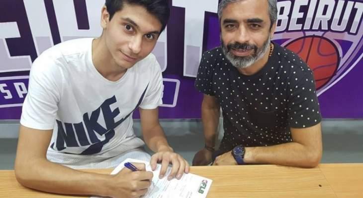 لاعب شاب يوقع مع بيروت