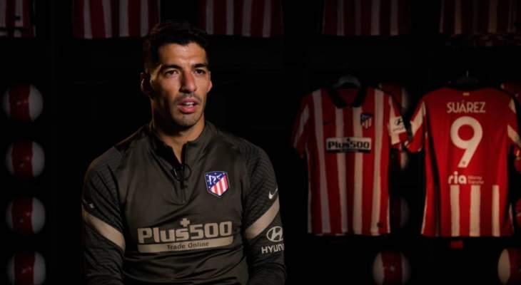 سواريز يعلق على حديث ميسي ويتحدث عن انتقاله الى اتلتيكو مدريد
