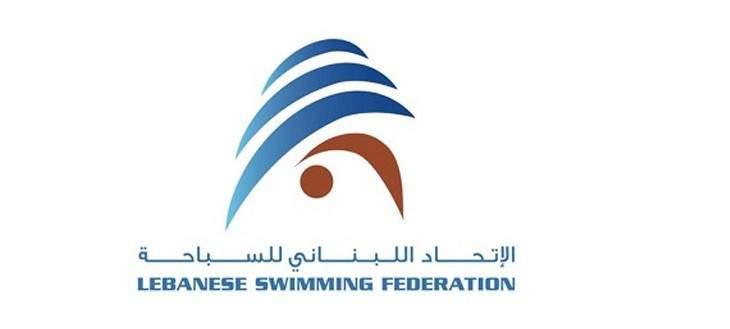 انتخابات اتحاد السباحة في 24 تشرين الأول