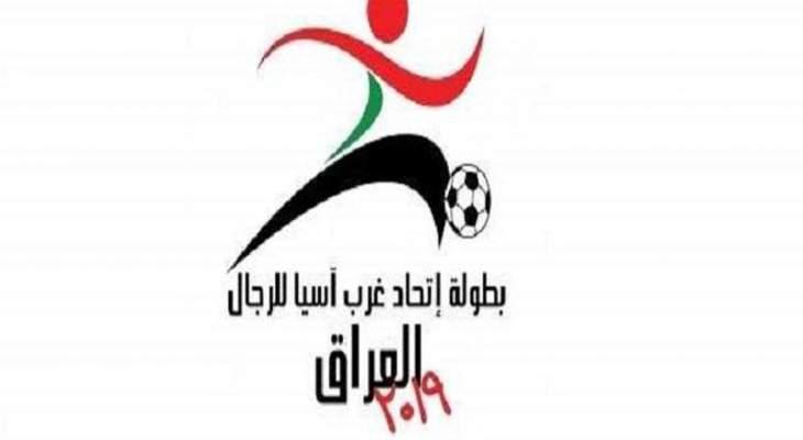 خاص: كيف كان أداء المنتخبات العربية في دور المجموعات لبطولة غرب آسيا لكرة القدم ؟