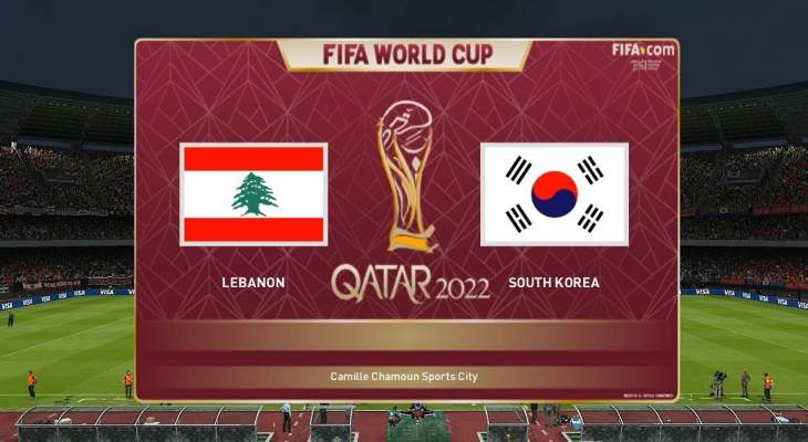 موجز الصباح: لبنان يواجه كوريا الجنوبية بدون جمهور، بينتو يؤكد للسبورت جهوزية سون وإبراهيموفيتش يودع لوس انجلوس غالاكسي