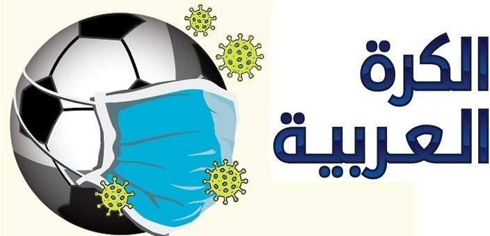 خاص : واقع الكرة العربية ما بعد أزمة كورونا!