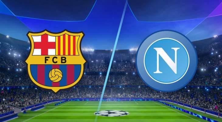 التشكيلة المتوقعة لقمّة برشلونة ونابولي