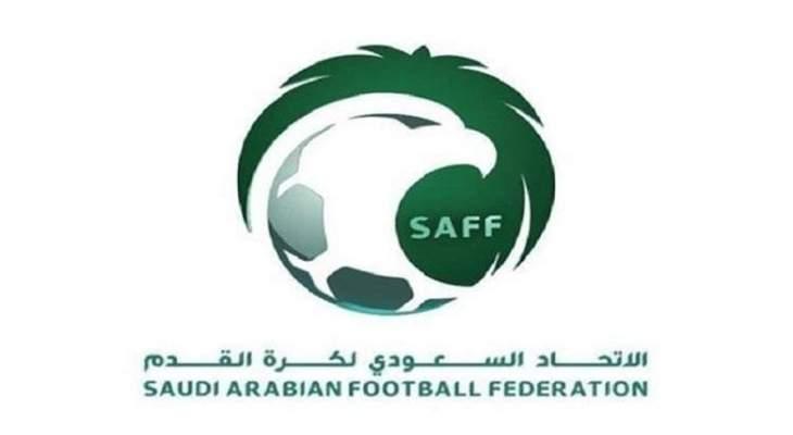 الاتحاد السعودي يحدد مواعيد انتهاء عقود اللاعبين الممددة استثنائيا