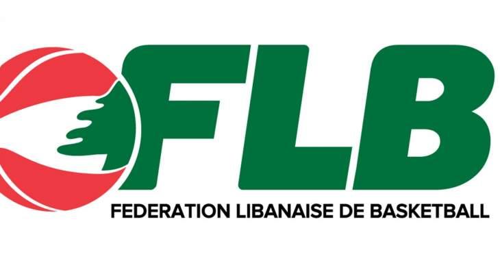 الاتحاد اللبناني لكرة السلة قرّر الغاء جميع بطولاته