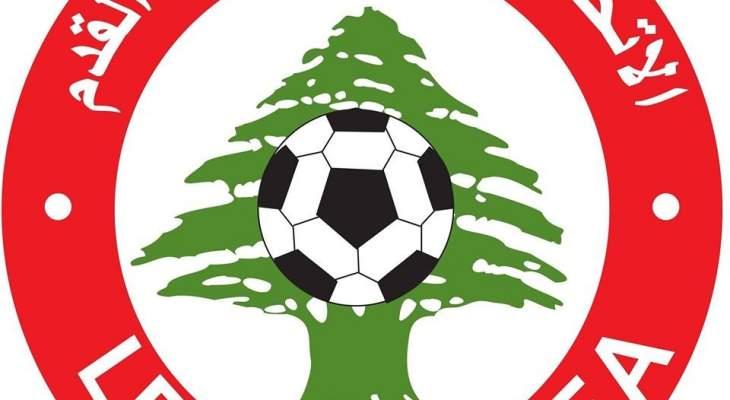 الاتحاد اللبناني يعلق بطولات كرة القدم والصالات للرجال