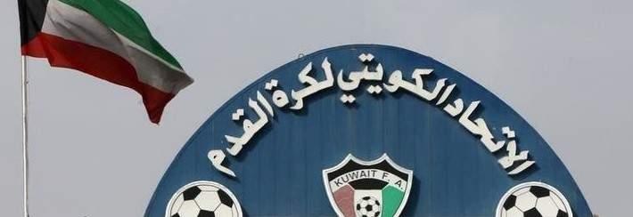 الاتحاد الكويتي يحدد موعد نهائي كأس الامير
