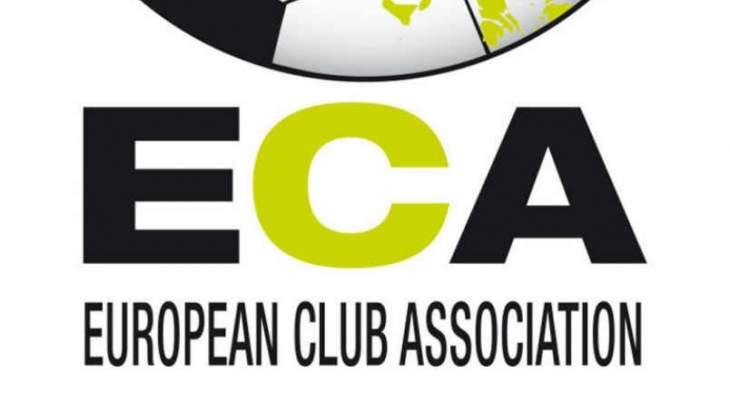"""رابطة الأندية الأوروبية تعلن مقاطعة كأس العالم للأندية """"الموسعة"""""""