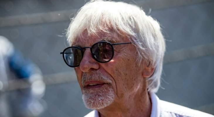 ايكليستون يطالب بالغاء نسخة 2020 من بطولة العالم للفورمولا وان