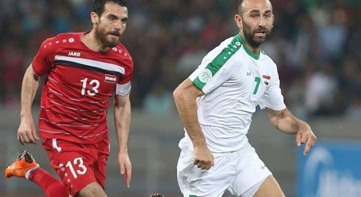تأجيل مباراة العراق وسوريا الودية حتى اشعار آخر