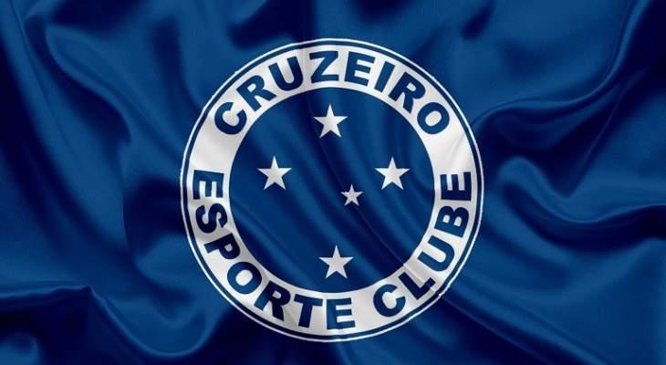 العملاق كروزيرو يغادر دوري الأضواء البرازيلي للمرة الأولى في تاريخه