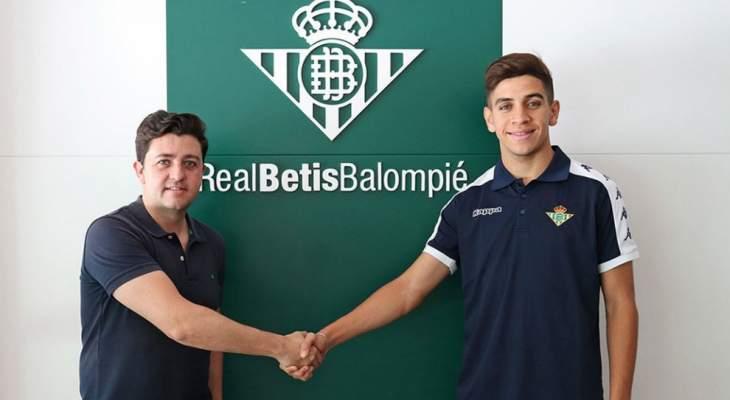 ريال بيتيس يضم لاعب ريال مدريد السابق