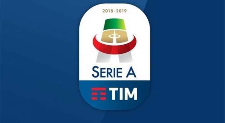 خاص- كل ما تريد أن تعرفه عن صراع التأهل لدوري الأبطال في الدوري الإيطالي