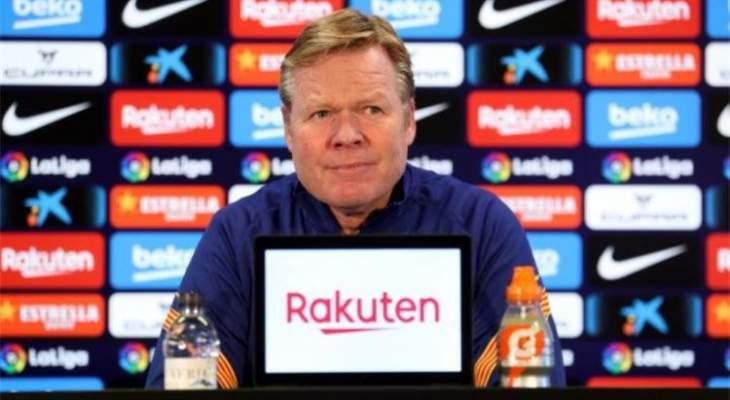 كومان: ريال مدريد لن يتأثر بخروجه الاوروبي وبهذه الحالة نكون ابطالاً لليغا