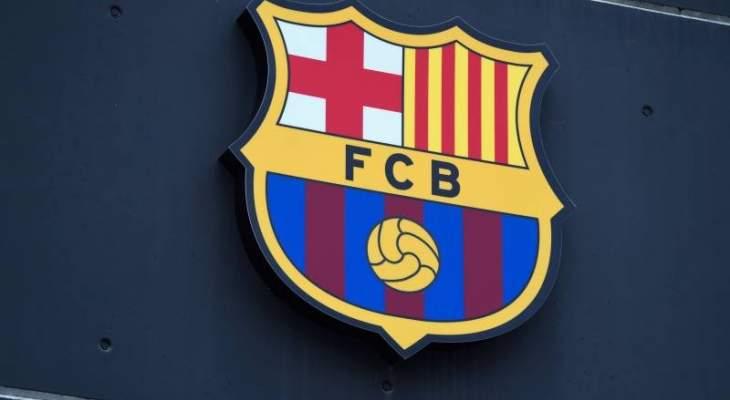 برشلونة يقترح الموعد الجديد للكلاسيكو