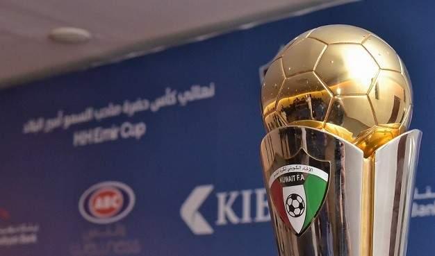 قرعة نصف نهائي كأس الامير الكويتي