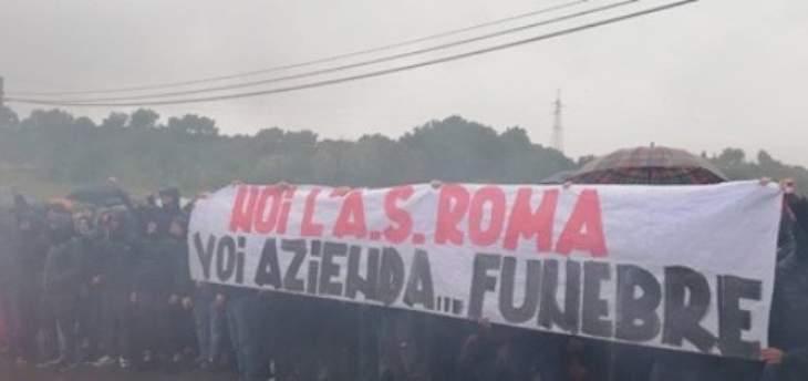 جماهير روما تتظاهر خارج مقر تدريبات الفريق