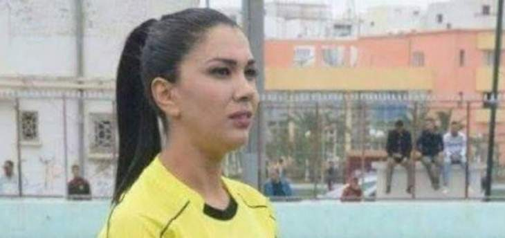 الفيفا يقدم التهنئة للحكم التونسية درصاف القنواطي