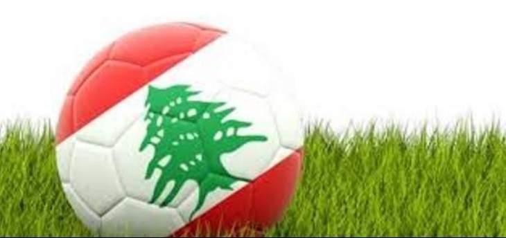 كيف أصبح ترتيب الدوري اللبناني قبل الجولة الأخيرة؟