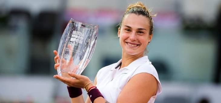 سابالينكا تتقدم ثلاث مراكز في التصنيف العالمي للاعبات كرة المضرب