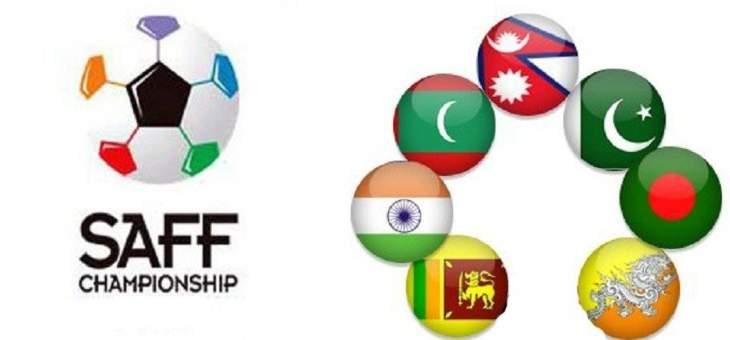 تأجيل بطولة جنوب اسيا لكرة القدم الى العام 2021