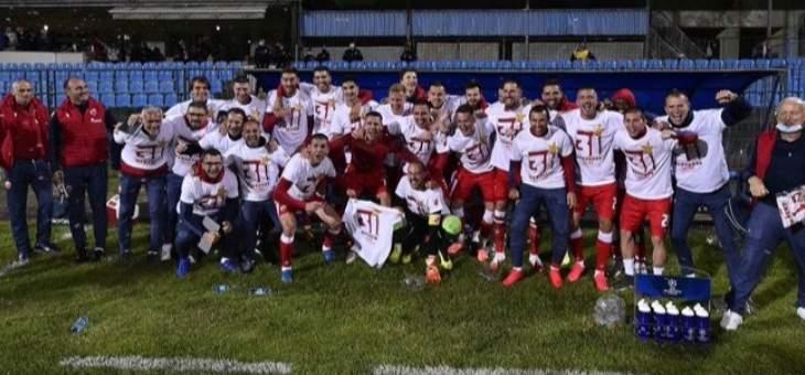 النجم الاحمر بلغراد بطل الدوري الصربي للمرة ال 31