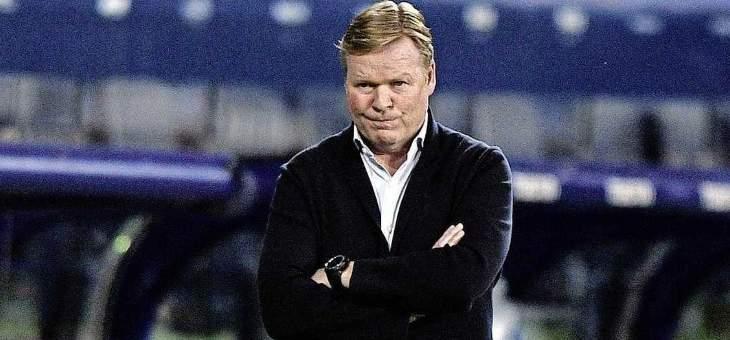 كومان: تلقي ثلاثة اهداف في شوط واحد لا يعكس مستوى برشلونة