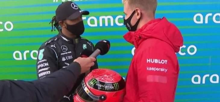 ميك شوماخر يسلّم هاميلتون خوذة والده بعد نهاية سباق جائزة ألمانيا