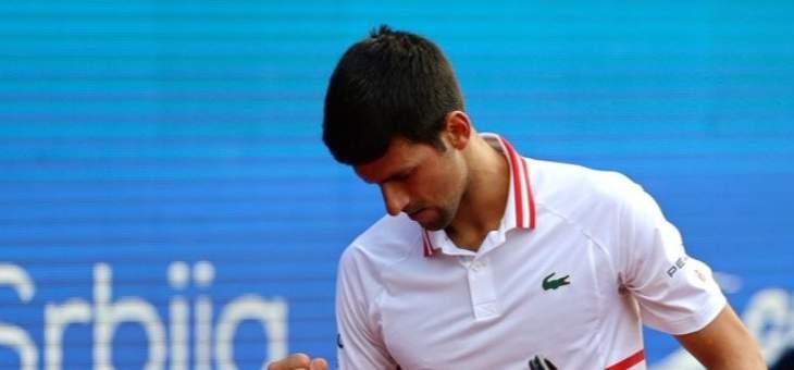 بطولة بلغراد: ديوكوفيتش يعبر بسهولة الى دور ربع النهائي