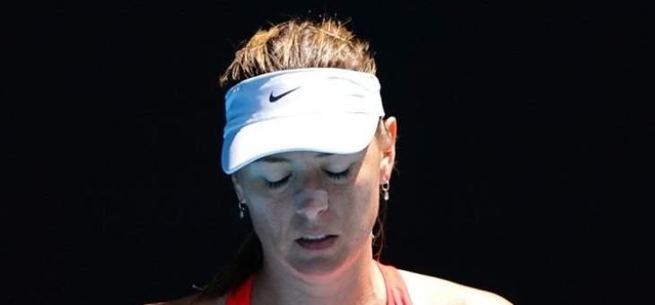 شارابوفا خارج بطولة استراليا المفتوحة