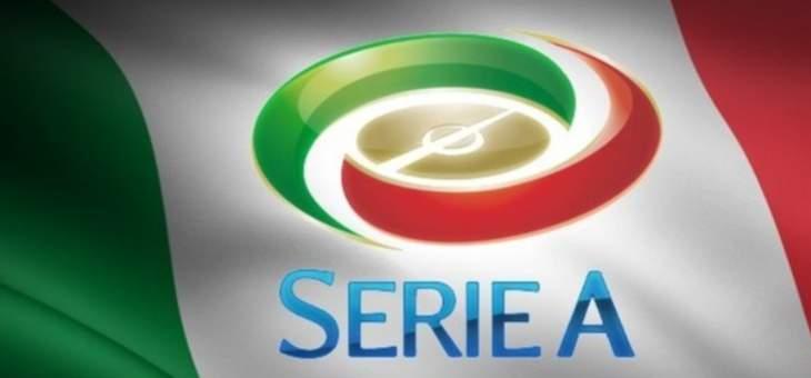 الدوري الايطالي قد ينتهي مبكرًا من أجل كأس أمم أوروبا