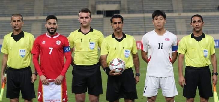 هل اخطأ حكم مباراة لبنان وكوريا الشمالية بحق منتخب الارز؟