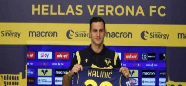 كالينيتش: قرار الانضمام إلى هيلاس فيرونا كان سهلاً للغاية