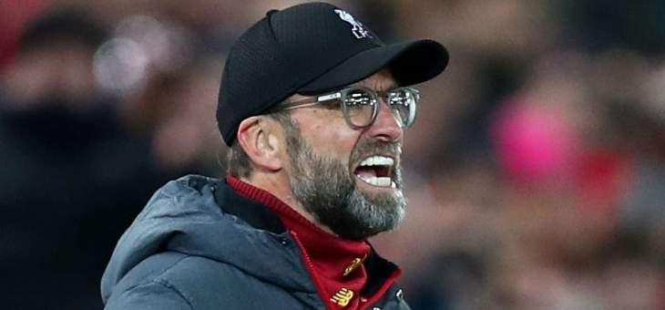 كلوب ينتقد كثرة المباريات التي يخوضها ليفربول